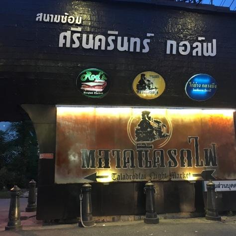 Talad Rot Fai entrance